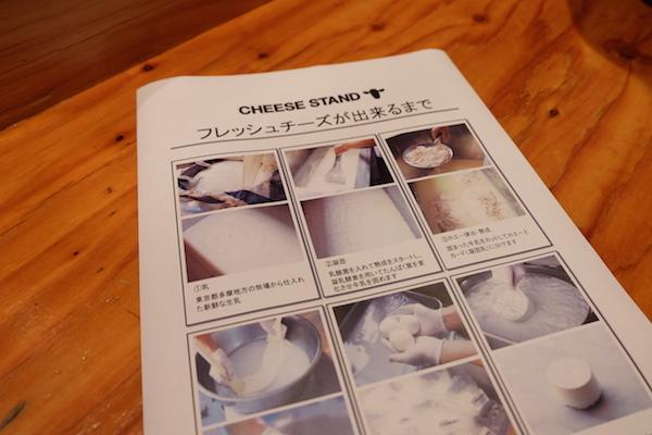フレッシュチーズの作り方