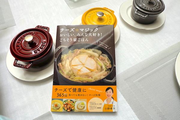 7/6(金)開催 魔法の食材「チーズ」使って家庭料理を作りましょう!