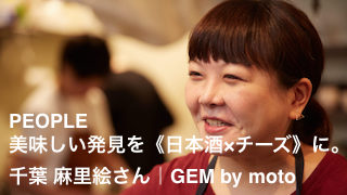 Interview: Marie Chiba, GEM by moto