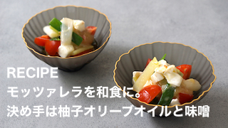 Fresh mozzarella cheese goes well with Japanese cuisine