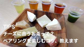 チーズとお茶のペアリング