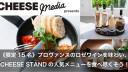 受付終了《10/11 読者イベント開催》プロヴァンスのロゼワイン&チーズ料理を堪能しよう!