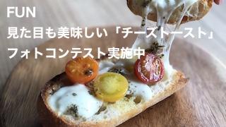 チーズトースト フォトコンテストに参加しよう!
