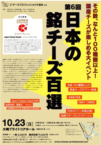 日本の銘チーズ百選