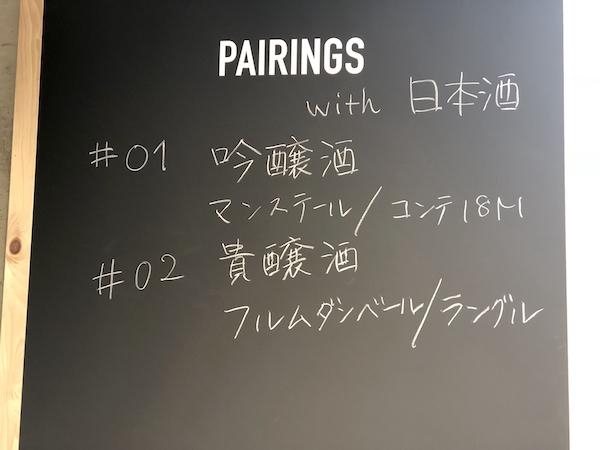 口の中で完成する味。日本酒とチーズのプロが教える美味しいペアリングとは?