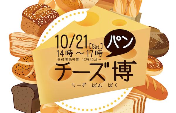 """チーズ好き、パン好きの""""食べる&買えるイベント""""《チーズ・パン博》が10/21開催"""
